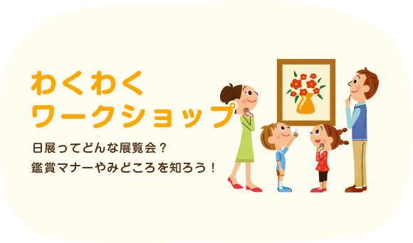 親子鑑賞教室 日展作家と一緒に展覧会を観て、作品創りも体験しよう!