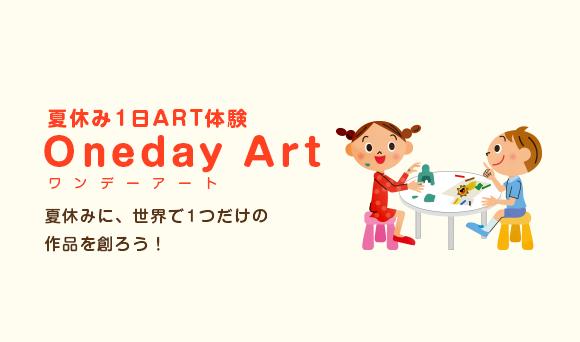 夏休み1日ART体験 Oneday Art 夏休みに、世界で1つだけの作品を創ろう!