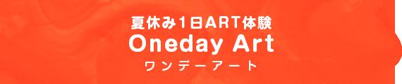 夏休み1日ART体験 Oneday Art ワンデーアート
