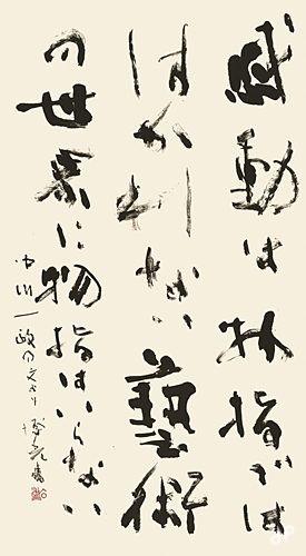 感動(中川一政の文より)