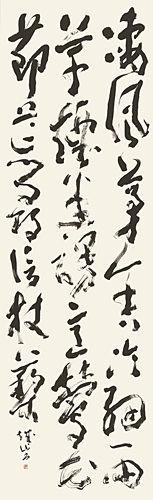 菅茶山の詩