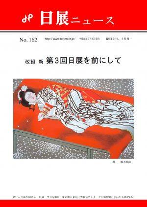 No.162(平成28年9月26日発行)(PDFファイル 1.63MB)