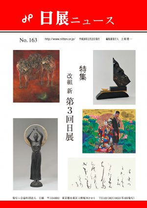 No.163(平成28年12月22日発行)(PDFファイル 1.22MB)
