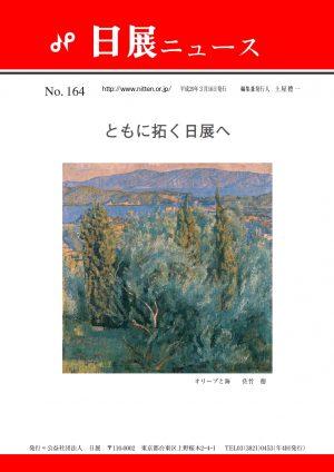 No.164(平成29年3月16日発行)(PDFファイル 2.73MB)