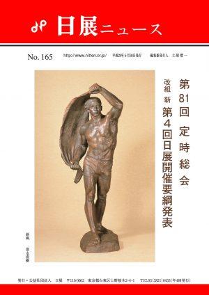 【最新号】 No.165(平成29年6月30日発行)(PDFファイル 1.53MB)