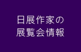 寺池静人展</br>平成30年4月9日(月)〜6月23日(土)