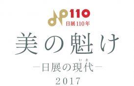 日展110年 美の魁け ―日展の現代(いま)―</br>平成29年10月20日(金)~29日(日)
