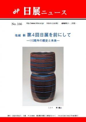 No.166(平成29年9月28日発行)(PDFファイル)