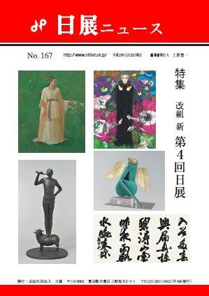 No.167(平成29年12月25日発行)(PDFファイル)