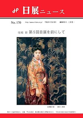 No.170(2018年9月28日発行)