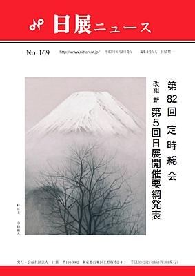 No.169(2018年6月29日発行)