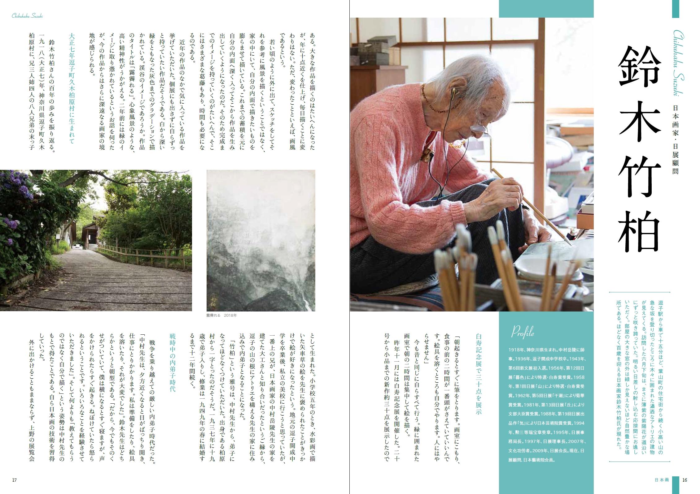【日展作家インタビュー】</br>現代の日展作家たち ― 日本の美 2018