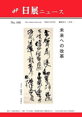 No.168(2018年3月20日発行)