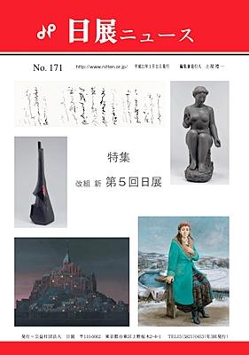 No.171(2019年1月31日発行)