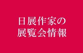 長谷川喜久 日本画展<br>―Three pillars―