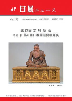 No.172(2019年6月27日発行)