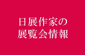 今日の書壇 新井光風展
