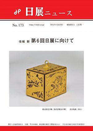 No.173(令和元年9月26日発行)