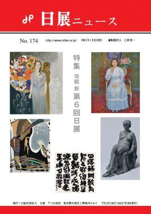 No.174(令和2年1月30日発行)
