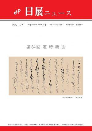 No.175(令和2年7月31日発行)