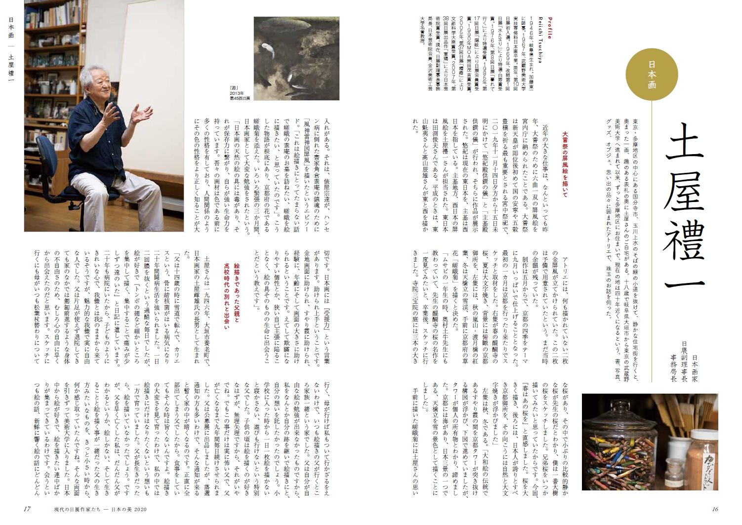 【日展作家インタビュー】</br>現代の日展作家たち ― 日本の美 2020