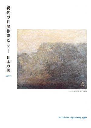 【日展作家インタビュー】</br>現代の日展作家たち ― 日本の美 2019