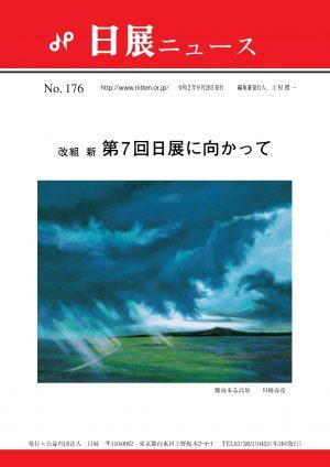 No.176(令和2年9月28日発行)