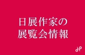 俵万智さんとつづる<br>榎倉香邨の書 -牧水の恋-<br>(神戸展)