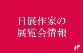 光と彩と-津軽を描いた巨匠<br>伊藤正規 没後10年大回顧展