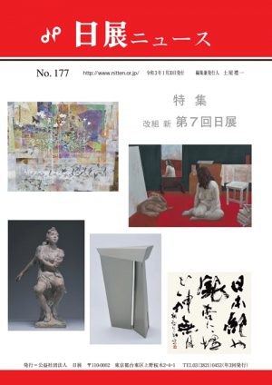 No.177(令和3年1月30日発行発行)