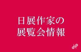 中村淳生誕百年<br>中村家三代の篆刻展