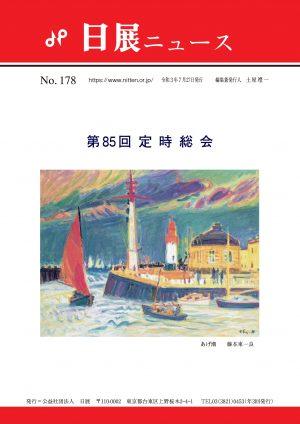 No.178(令和3年7月27日発行)